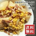 (北海道じゃがコーンバター 400g)レンチンで出来上がり!お食事、お弁当などに(常温)