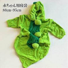 (全品5%還元) 【アウトレット価格】(可愛いえんどう豆の寝袋 80cm 85cm 95cm) 掛け布団を蹴り飛ばす赤ちゃん用の寝袋です 常温