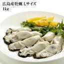 (広島産 粒かきLサイズ 1kg)冬の時期に獲れた牡蠣を急速凍結で鮮度保証(お年賀 お中元 お歳暮 ギフト プレゼント)