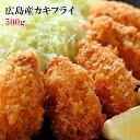 (大粒 広島産カキフライがどどーんと500g入) 新鮮なプリプリの牡蠣をあとは揚げるだけまで加工してあります 簡単に本格居酒屋味☆(冷凍)