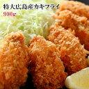 送料無料(カキフライ大粒特大サイズ 900g入) 新鮮なプリプリの広島県産の牡蠣をあとは揚げるだけまで加工してあります 簡単に本格居..