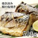 解凍するだけ 天然日本さばの塩焼き 500g 冷凍 焼き鯖 切り身 おかず おつまみ お弁当