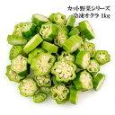 【全品5%還元】【楽天ランキング1位】刻みオクラ 1kg 冷凍 薬味 カット野菜 業務用サイズ