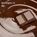 (特大ミルクチョコレート 2kg) 普通に食べても美味しいで...