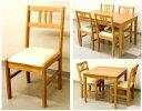 木製 食堂椅子 幅40 5.5kg[ダイニングチェア アレン NO.40]