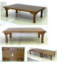 和風 折りたたみテーブル 幅120 奥行75濃い木目 14.0kg[座卓WZ-120 Dブラウン]