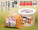 【地蔵味噌】仕込みみそ2.5kg樽詰め【送料別】今大人気の愛媛の味噌です!