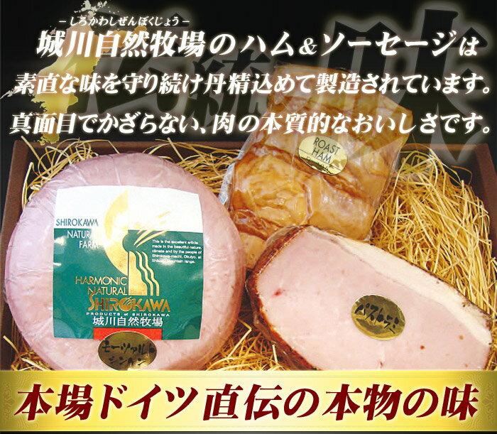 城川自然牧場 やさしい味セット【送料込】【御祝...の紹介画像2