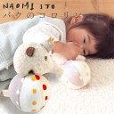 NAOMI ITO ナオミイトウ OMINA バクのコロリン〜NAOMI ITOの優しいお顔のバクの起き上がりこぼしです。チャイムの音色が赤ちゃんの聴覚と視覚をやさしく刺激します。
