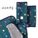 [メール便可] NAOMI ITO ナオミイトウ POCHOサッキングパッド オペラ(ネイビー)〜NAOMI ITOの赤ちゃんの肌を守り、汚れも防ぐベビーキャリーのベルトカバー。リバーシブル仕様で、どちらの面も肌触り良く使えます。