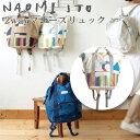 NAOMI ITO ナオミイトウ mere 2wayマザーズリュック ドリーム(ホワイト)〜荷物の量によってリュックにもトートバッグにもなり2wayで使えるNA...