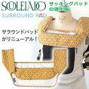 SOULEIADO ソレイアード サラウンドパッド イエロー(リニューアル)〜ベビーキャリーに取り付けられるサッキングパッドの強化版サラウンドパッドです!