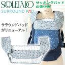 [メール便可] SOULEIADO ソレイアード サラウンドパッド ミント(リニューアル)〜ベビーキャリーに取り付けられるサッキングパッドの強化版サラウンドパッドです!