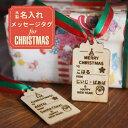 クリスマス名入れメッセージ木製タグクリスマスプレゼント 名入...