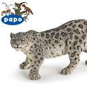 【メール便可】PAPO パポ社 ユキヒョウ フランス、PAPO(パポ社)のWild Animalsシリーズ、野生の動物のフィギュア。リアルな表情が魅力のフィギュアです。