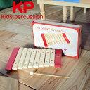 KidsPercussionキッズパーカッションマイパーフェクトサイロフォンKP-430/XY〜KPのナチュラルなポプラの木で作られた音階のしっかりとした幼児用木琴です。
