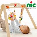 nic ニック社 ベビートレーナー〜ドイツ・nic(ニック社)の自由におもちゃが吊り下げられる木製ベビージム/プレイジム「ベビートレーナー」です。