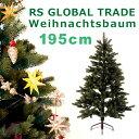 RS Global Trade RSグローバルトレード社 RGT クリスマスツリー 195cm〜ドイツ・RS Global Trade(RSグローバルトレード社)の本物のもみの木そっくりなクリスマスツリーです。【ラッピング不可】【02P01Oct16】