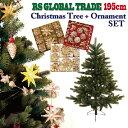RS Global Trade RSグローバルトレード社 RGT クリスマスツリー 195cm オーナメントセット~ドイツ・RS Global Trade(RSグローバルトレード社)の本物のもみの木そっくりなクリスマスツリーです。【ラッピング不可】