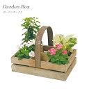 20日ポイント8倍 ガーデンボックス2個セット ※花は含まれません 木製 鉄 ガーデニング ガーデン 庭 箱
