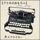 週末ポイント5倍 ブリキのおもちゃ(typewriter)(タイプライター 玩具 置物 インスタ映え オブジェ ディスプレイ用 インテリア小物 レトロ アンティーク 車)【RCP08】