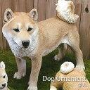 ドッグオーナメント 柴犬 茶色 犬の置物 イヌ いぬ 中型犬 動物 レジン アニマル オブジェ ディスプレイ インテリア小物 ギフト プレセント 贈り物 インスタ映え 【 送料無料 】