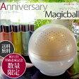 【送料無料】アニバーサリー マジックボール Lサイズ スペシャルパッケージ/Anniversary Magicball(公式ショップ・空気清浄機・加湿器・本体・除菌消臭・PM2.5・リラックス・LEDライト・アンティバック・antibac2k)【0301楽天カード分割】05P19Dec15【RCP】