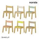 ノスタ リトルチェア/norsta Little chair...