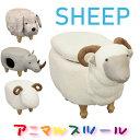 店内商品ポイント10倍 スツール アニマルスツール 椅子 チェア フタ付き 収納 収納付き お片付け キッズ 子供部屋 かわいい 動物 羊 ひつじ SHEEP 組立て簡単 大商産業