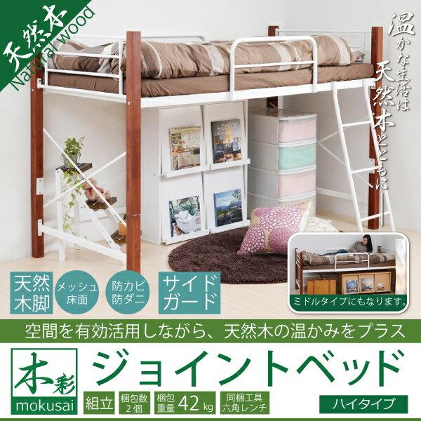 天然木脚ジョイントベッド ハイ【送料無料】(北海道・沖縄・離島は別途料金がかかります) 木製脚とパイプが融合したおしゃれなベッド。お好みによって、高さをミドルタイプとハイタイプに組み替え可能☆もろいです☆