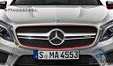 フロントグリルレッドストリップMercedes Benz メルセデス ベンツGLA45 Edition1X156レッドストリップ