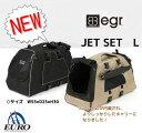 《egr イージーアール》Jet set FF フォーマフレーム(Lサイズ)ジェットセットFF フォーマフレームペット・犬・猫・ボストン・ショル…