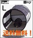 《egr イージーアール》Pet Tube L ペットチューブ Lペット ハウス 携帯ドライブハウス アウトドアサイズ違いあります☆送料無料!在庫…