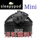 《Sleepy pod スリーピーポッド》MINI (ミニ) カラーはジェットブラック♪小型・ペット・キャリー・犬・猫ドライブ 送料無料!