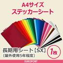日用品雜貨, 文具 - 長期用シートSXシリーズA4シート 1枚売サイズ[200mm×300mm]