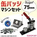 缶バッジマシーン75mmセット