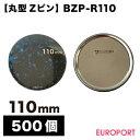 缶バッジ用 丸型110mm Zピン 500個セット