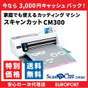 3,000円キャッシュバック開催中! ScanNCut(スキャン カット) CM300 |Broth