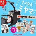 5台限定!さよならミヤマ・昇華転写マグカップ用アイロンプレス機MIYAMA 最終売り尽くしセール!