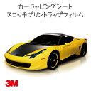 3M社 スコッチプリントラップフィルム[1,524mm幅×切売]