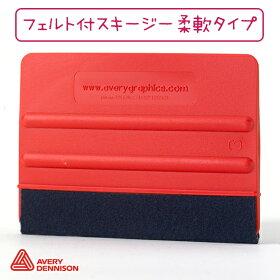 フェルト付スキージー柔軟タイプ