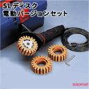 SLディスク電動バージョンセット
