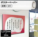ショッピングポスター 合成紙・ポスターペーパー用 ポスターペーパー 137.2cm×10mロール【SIJ-P01】