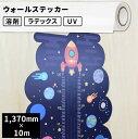 ショッピングウォールステッカー インクジェットメディア 屋内用 ウォールステッカー 137cm×10mロール 【SIJ-WS01】