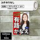 ショッピングポスター 合成紙・ポスターペーパー用 ユポ のりなし 62cm×50mロール【SIJ-Y01-HL】