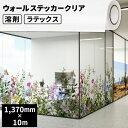 ショッピングウォールステッカー 壁・床用 ウォールステッカー クリア 1370mm×10mロール【SIJ-WS02】