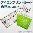 アイロンプリントシート カラーサンプル帳 VOl.7【M-7...