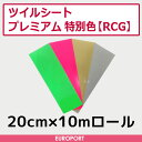 アイロンプリント用 ツイルプレミアム特別色 | 20cm×10mロール | RCG-S | 在庫限り |
