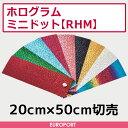 アイロンプリント用 ホログラムミニドットシート | 20cm×50cm切売 | RHM-SC