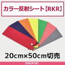 アイロンプリント用 カラー反射シート | 20cm×50cm切売 | RKR-SC